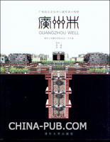 广州井:广州白云文化中心城市设计构想