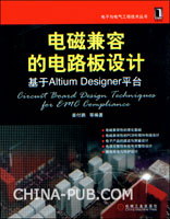 电磁兼容的电路板设计:基于Altium Designer平台[按需印刷]