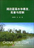湖泊蓝藻水华暴发、危害与控制