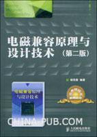 电磁兼容原理与设计技术(第二版)