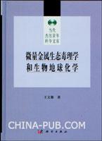 微量金属生态毒理学和生物地球化学