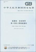 起重机 安全使用第4部分:臂架起重机 GB/T 23723.4-2010/ISO 12480-4:2007