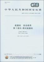 起重机 安全使用 第3部分:塔式起重机 GB/T 23723.3-2010/ISO 12480-3:2005
