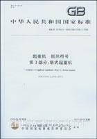 起重机 图形符号 第3部分:塔式起重机 GB/T 25195.3-2010/ISO 7296-3:2006