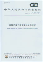 溶解乙炔气瓶定期检验与评定GB 13076-2009代替 GB 13076-1991,GB/T 13003-1991