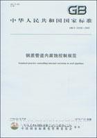 钢质管道内腐蚀控制规范GB/T 23258-2009