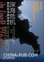 (特价书)深海危机―墨西哥湾漏油事件