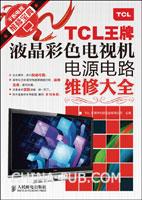 (特价书)TCL王牌液晶彩色电视机电源电路维修大全