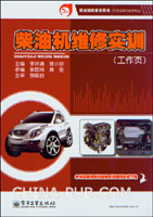 柴油机维修实训(工作页)