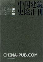 中国建筑史论汇刊.第4辑
