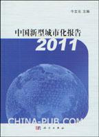 中国新型城市化报告.2011