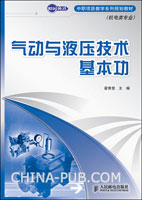 气动与液压技术基本功