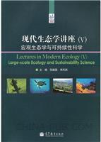 现代生态学讲座(V)宏观生态学与可持续性科学