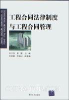 工程合同法律制度与工程合同管理