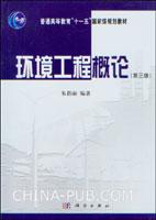 环境工程概论(第三版)