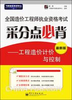 (特价书)全国造价工程师执业资格考试采分点必背―工程造价计价与控制(最新版)