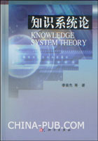 知识系统论