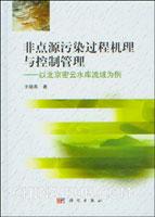 非点源污染过程机理与控制管理--以北京密云水库流域为例