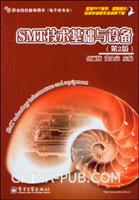 SMT技术基础与设备(第2版)