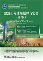 建筑工程法规原理与实务(第2版)