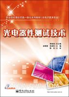 (特价书)光电器件测试技术(含DVD光盘1张)