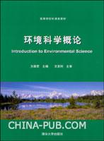 环境科学概论