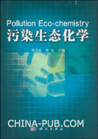 污染生态化学