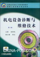 机电设备维修技术(第2版)