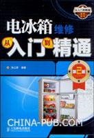 (特价书)电冰箱维修从入门到精通(第2版)
