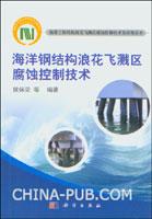 海洋钢结构浪花飞溅区腐蚀控制技术