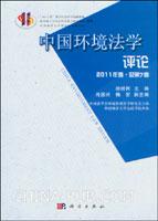 中国环境法学.2011年卷:总第7卷