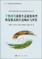 干热河谷退化生态系统典型恢复模式的生态响应与评价