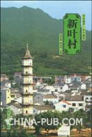 新叶村(中华遗产.乡土建筑)