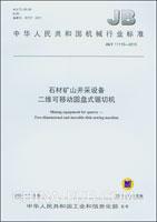 石材矿山开采设备二维可移动圆盘式锯切机 JB/T 11115-2010