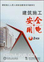 建筑施工安全用电(2碟装)