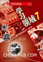 学习领域7―排气系统维护与修理