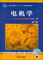 电机学(第4版)