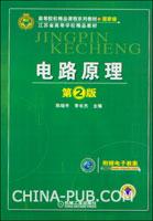 电路原理(第2版)