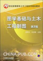 图学基础与土木工程制图(第2版)