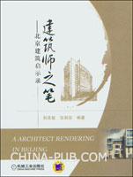 建筑师之笔:北京建筑启示录