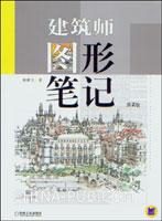 建筑师图形笔记(第2版)