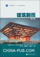 (特价书)建筑制图(第六版)