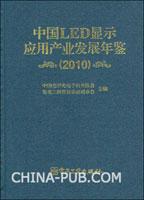 中国LED显示应用产业发展年鉴(2010)