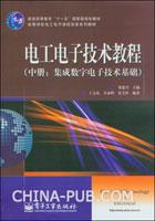 电工电子技术教程.中册:集成数字电子技术基础
