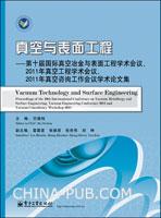 真空与表面工程―第十届国际真空冶金与表面工程学术会议、2011年真空工程学术会议、2011年真空咨询工作会议学术论文集(英文版)