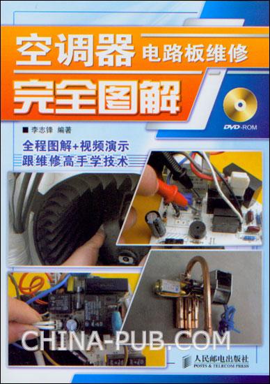 空调器电路板维修完全图解价格(怎么样)