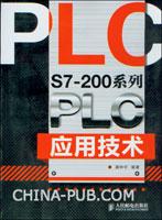(特价书)S7-200系列PLC应用技术