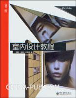 室内设计教程(第二版)(全彩)