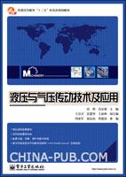 液压与气压传动技术及应用