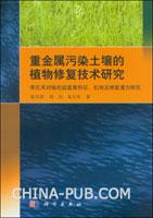 重金属污染土壤的植物修复技术研究:李氏禾对铬的超富集特征、机理及修复潜力研究